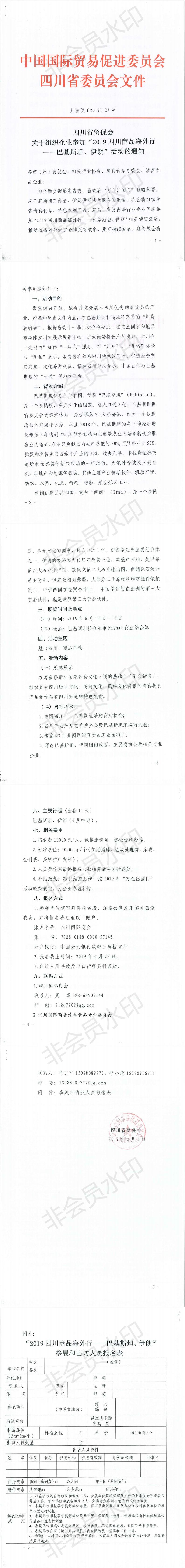 """""""巴基斯坦""""—四川商品海内行""""告诉_0"""