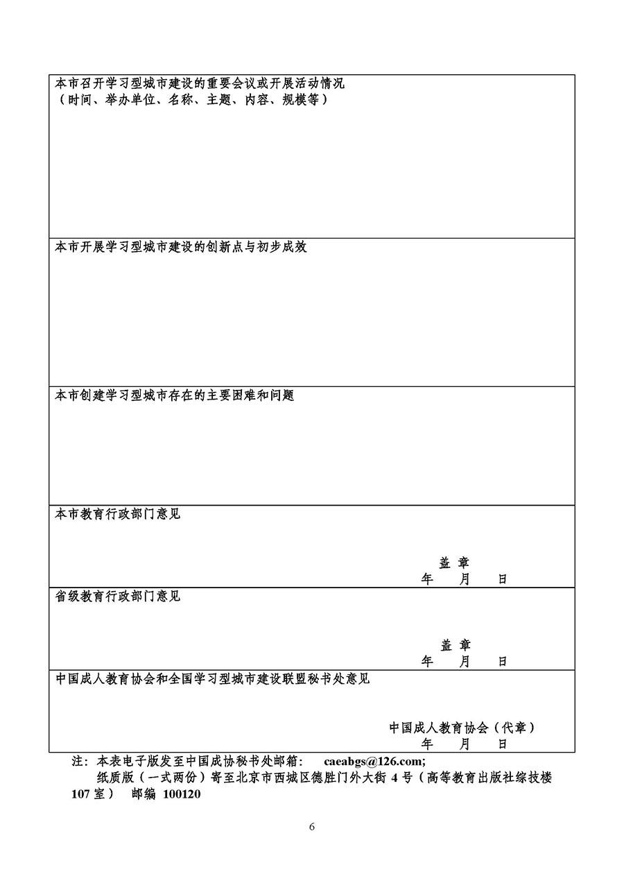 第七批联盟城市的通知_页面_6