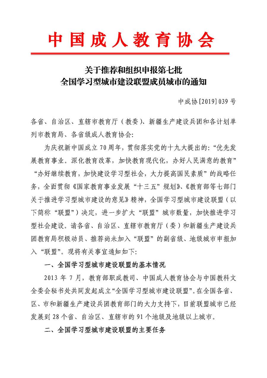 红头039号关于推荐和组织申报第七批联盟城市的通知_页面_1