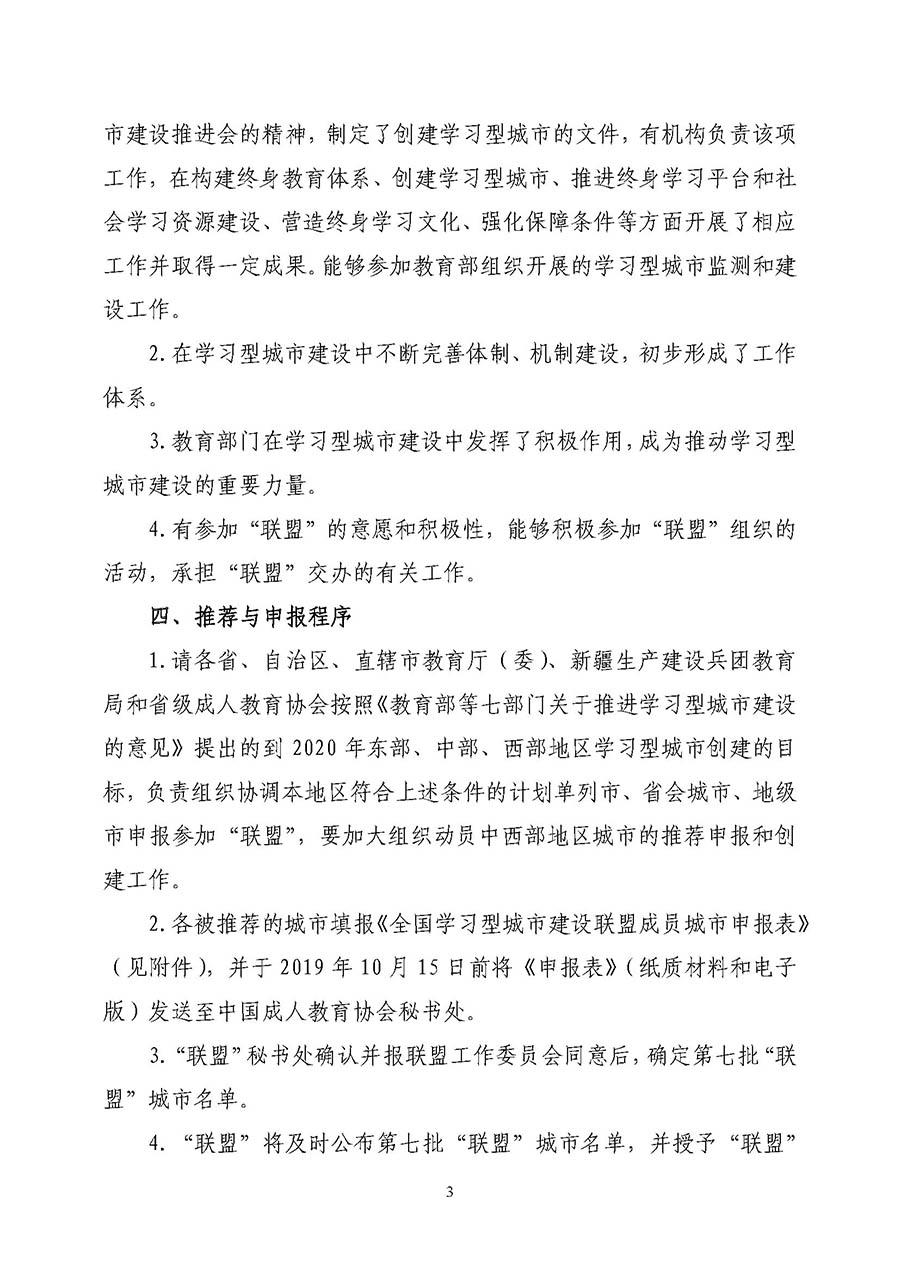 红头039号关于推荐和组织申报第七批联盟城市的通知_页面_3