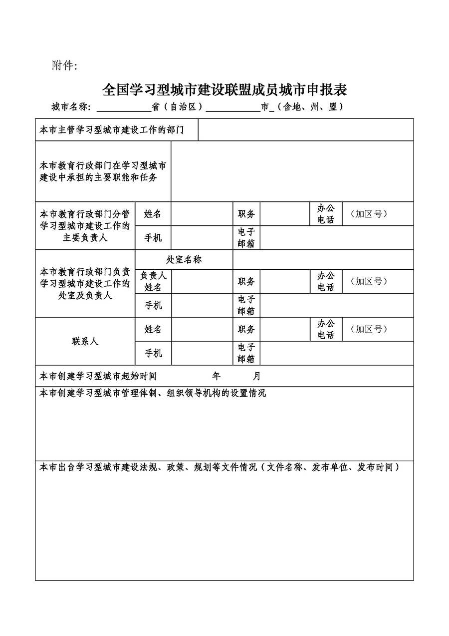 红头039号关于推荐和组织申报第七批联盟城市的通知_页面_5