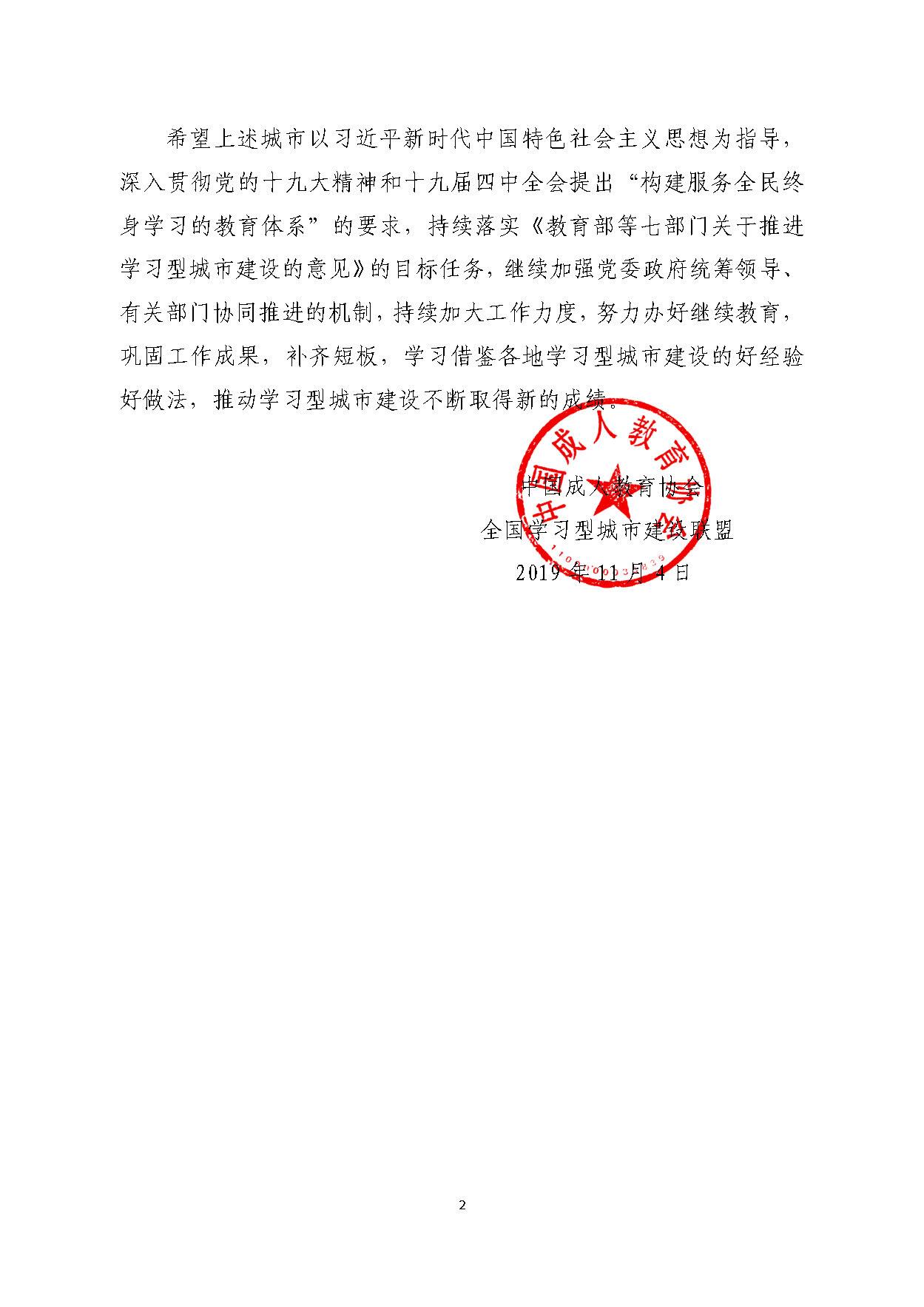 045号关于公布全国学习型城市建设联盟第七批成员单位名单的通知_页面_2