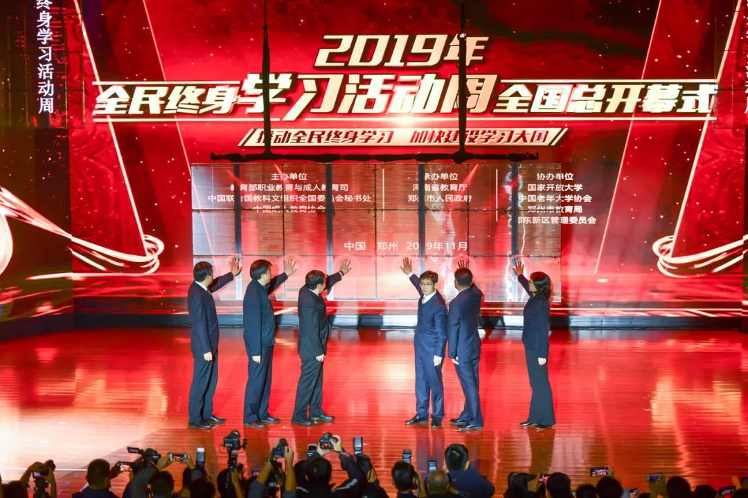 2019年全民终身学习活动周全国总开幕式在郑州举行