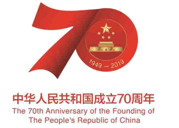 2019-70周年