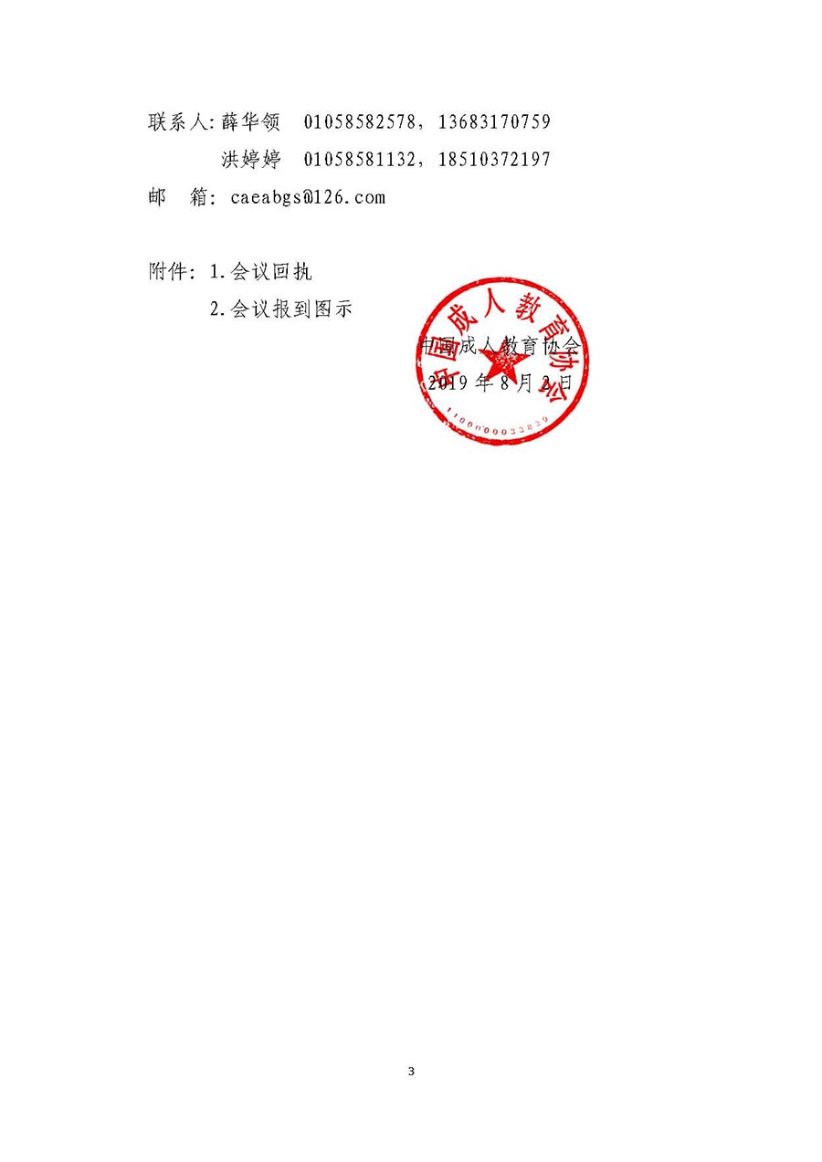 红头024号201908-3