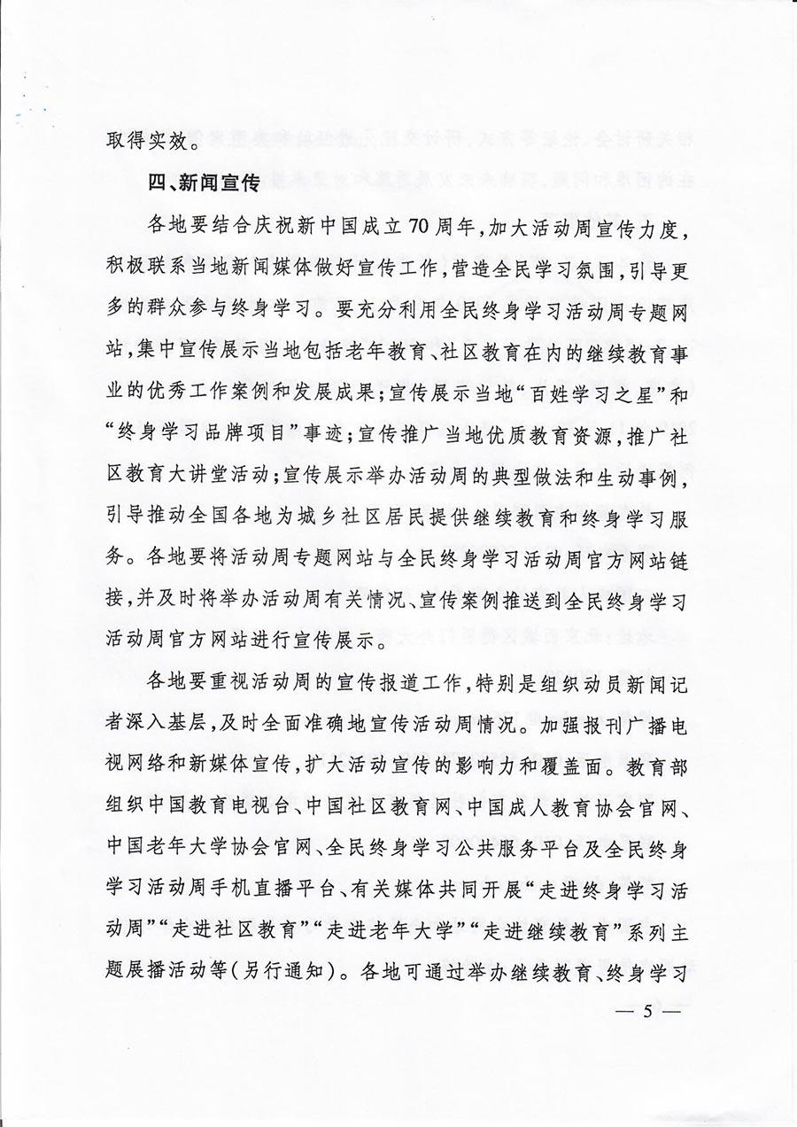 教育部2019活动周通知_页面_5