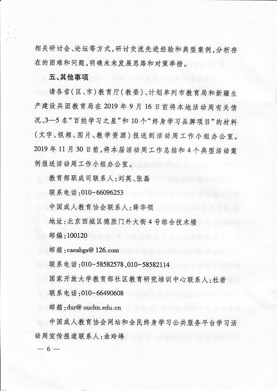 教育部2019活动周通知_页面_6