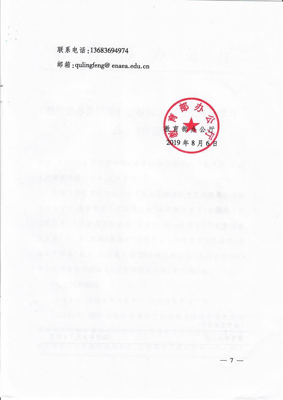 教育部2019活动周通知_页面_7