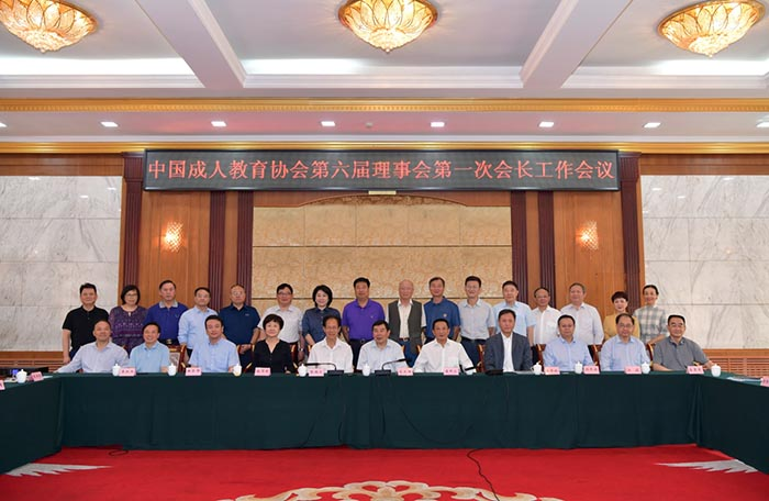 中国成人教育协会会长工作会在哈尔滨召开