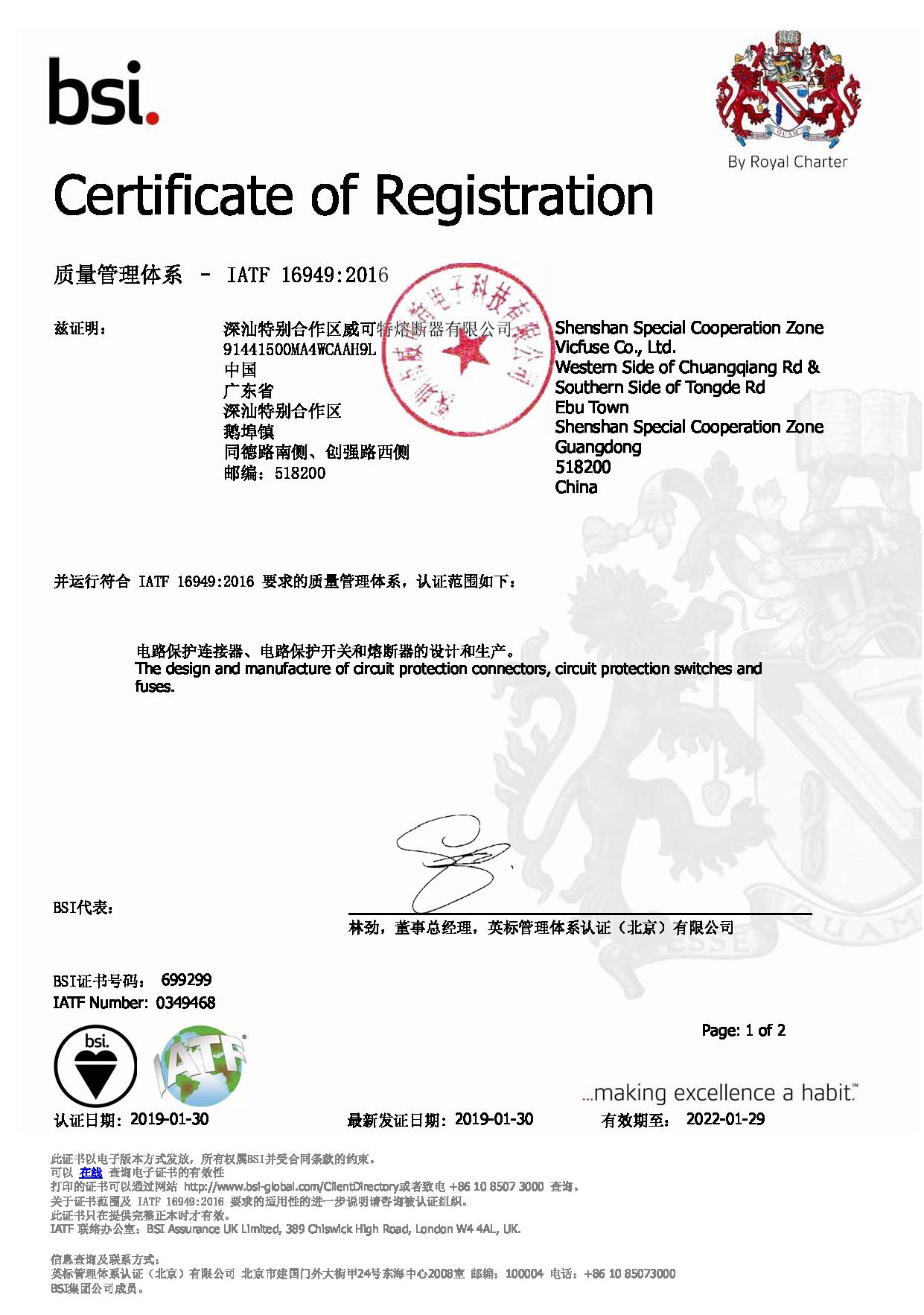 BSI管理體系認證