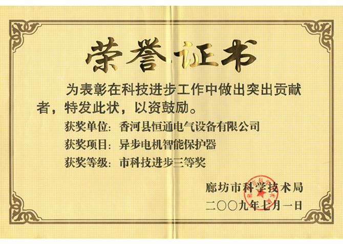 市科技三等獎