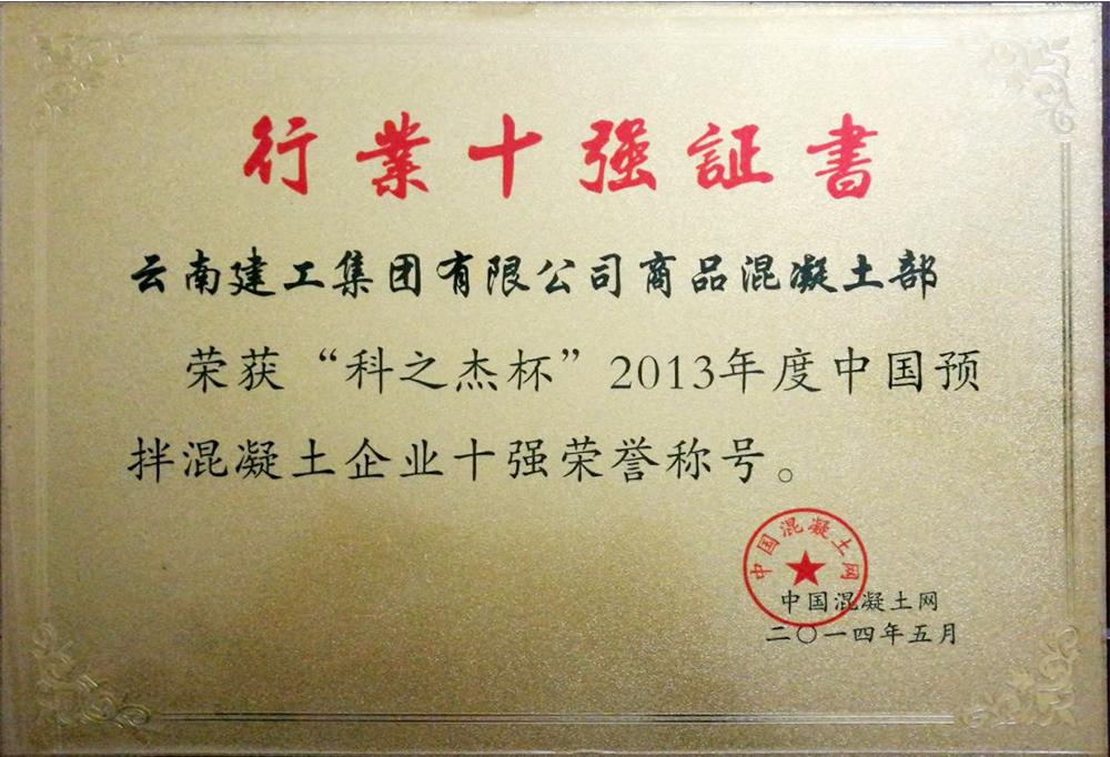 中國預拌混凝土企業十強-2013年度