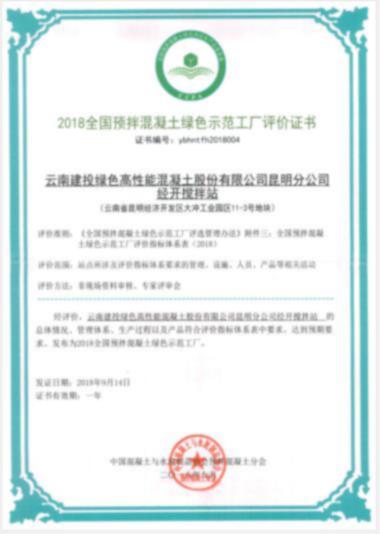 2018年全國預拌混凝土綠色師范工廠評價證書