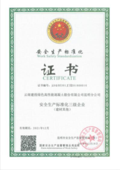 安全生產標準化證書昆明分公司