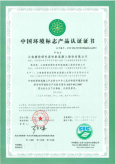 環境標志證書
