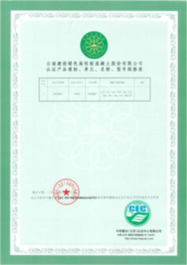 環境標志證書附頁