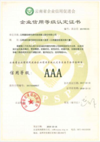 企業信用等級認定證書