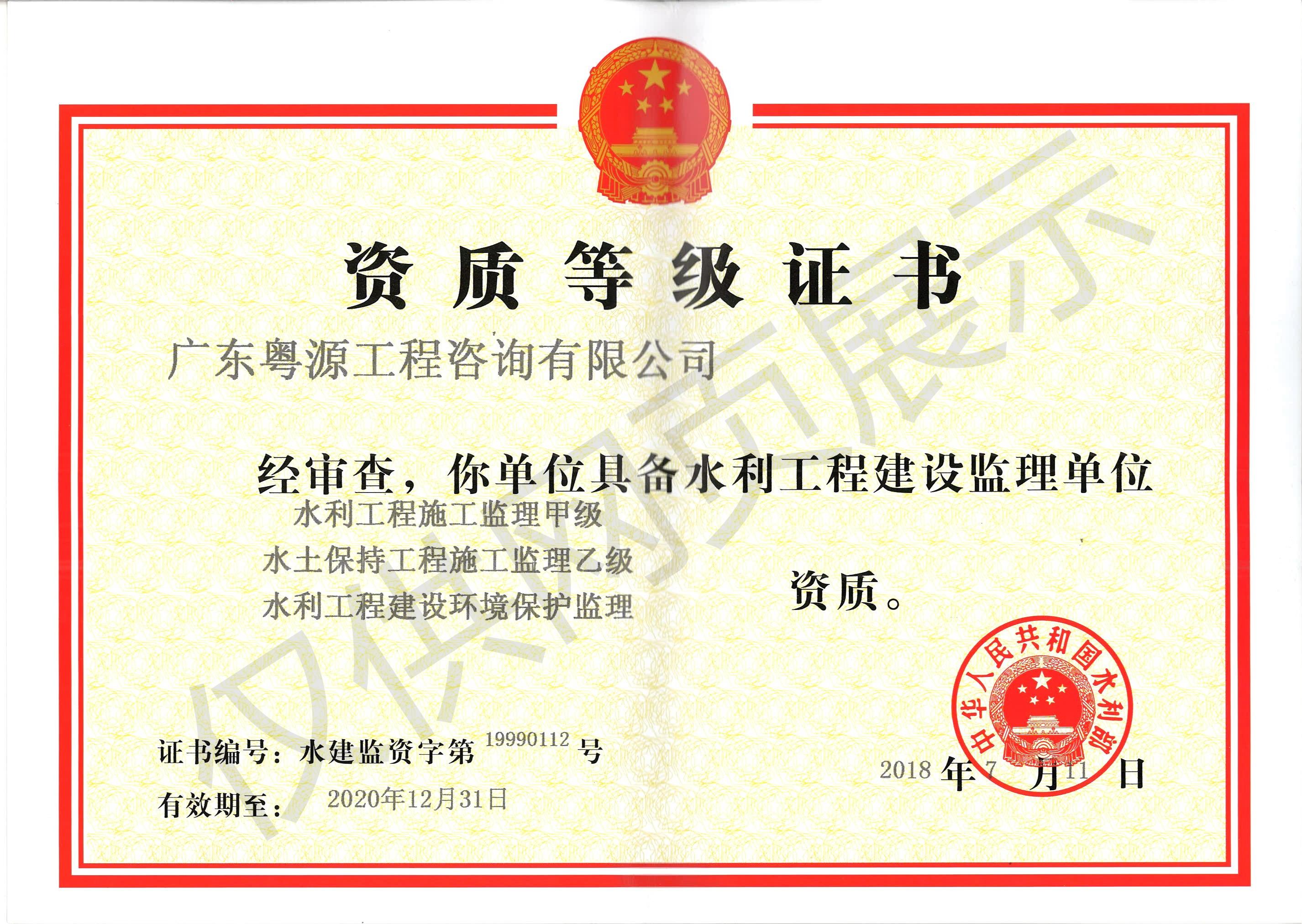 1水利工程建設監理單位資質登記證書