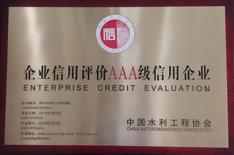 2企業信用評價AAA級信用企業
