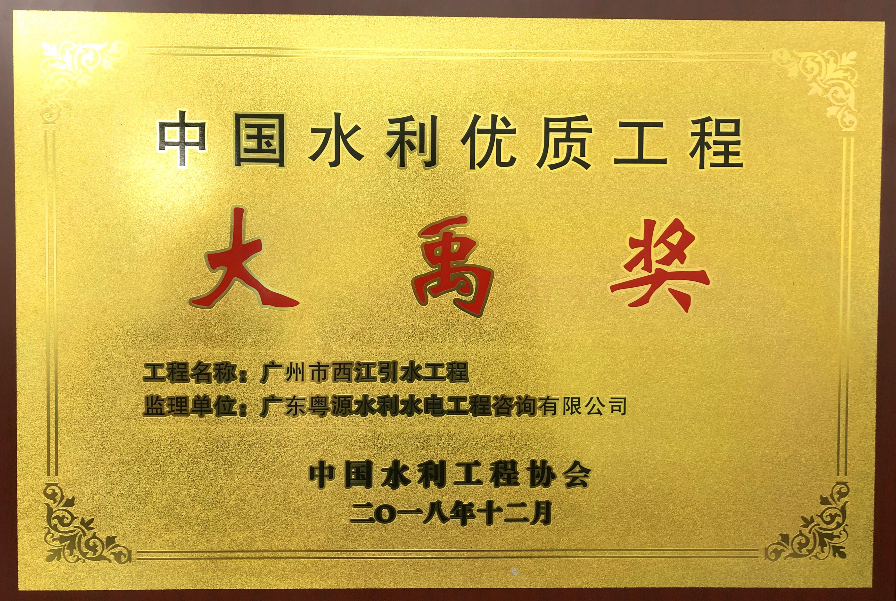 3中國水利優質工程大禹獎