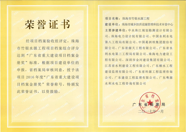 4廣東省重大建設項目金冊獎