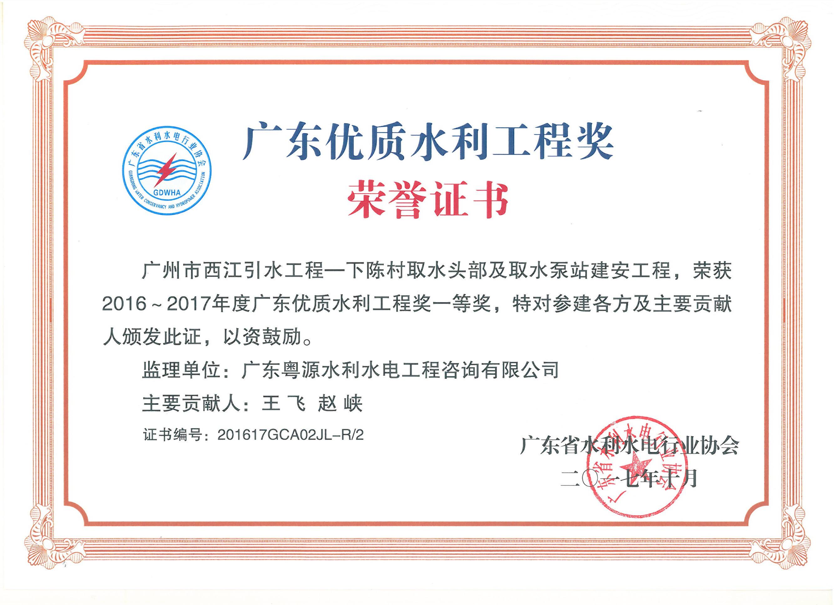 5廣東優質水利工程獎1