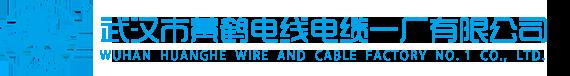 黃鶴線纜logo