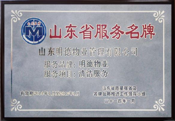 山东省服务名牌