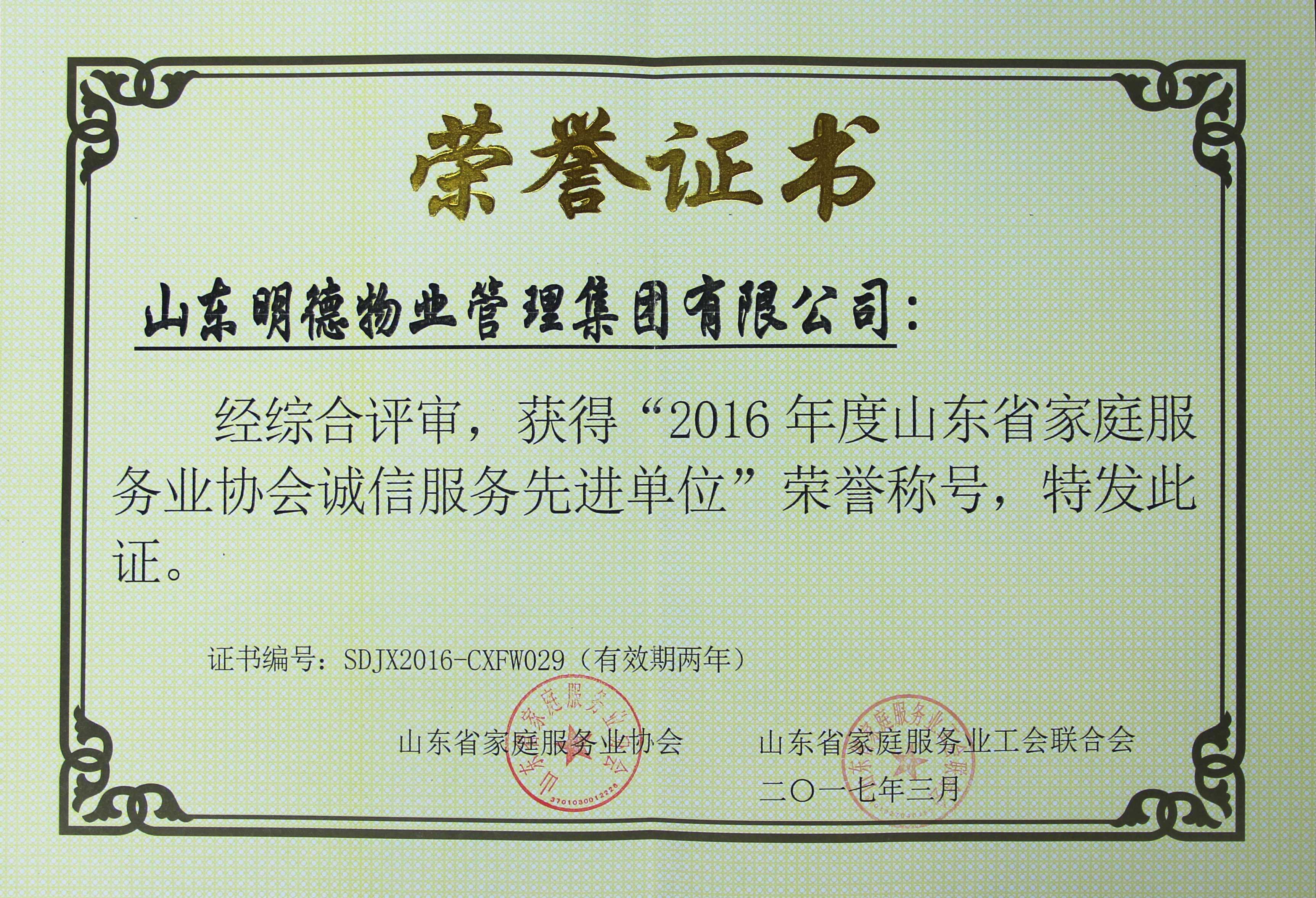 山东省家庭服务业协会诚信服务先进单位