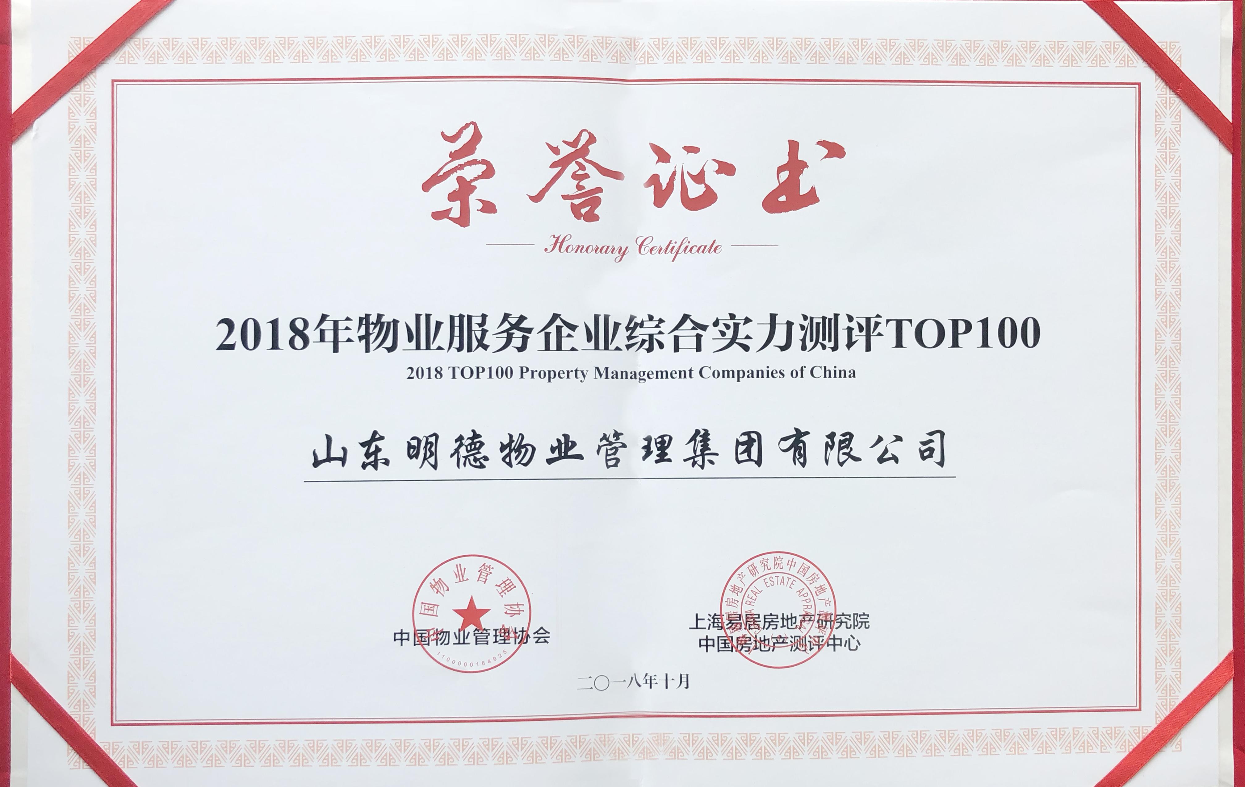 榮獲2018年中國物業服務百強企業第15名