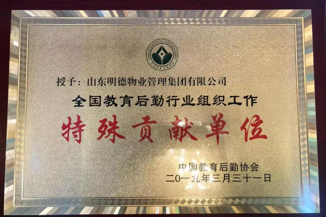 全国教育后勤行业组织工作特殊贡献单位