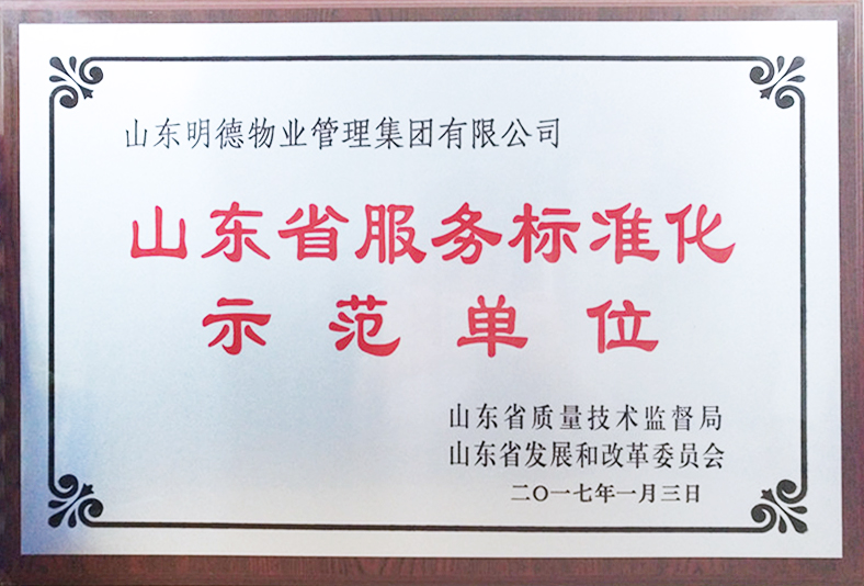 山東省服務標準化示范單位
