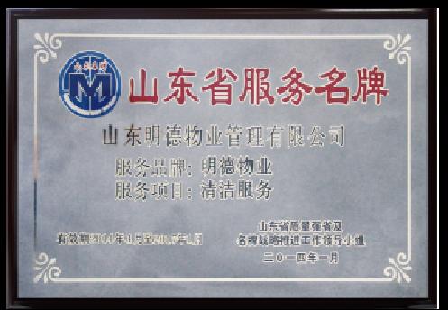 山東省服務名牌