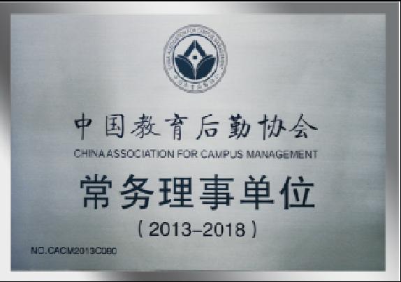 中國教育后勤協會常務理事單位
