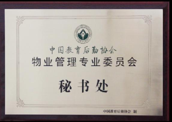 中國教育后勤協會物專會秘書處