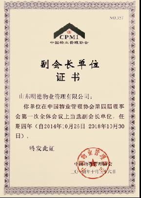 中国物业管理协会副会长单位