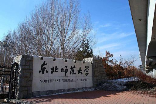 東北師范大學