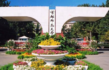首都師范大學