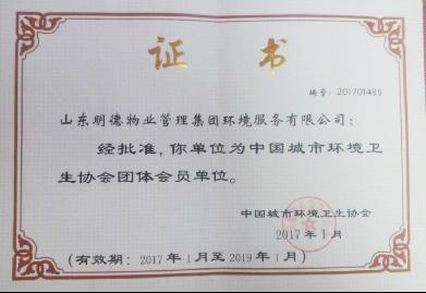 中国城市环境卫生协会团体会员单位