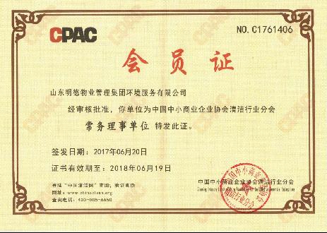 中国中小商业企业协会清洁行业分会常务理事单位