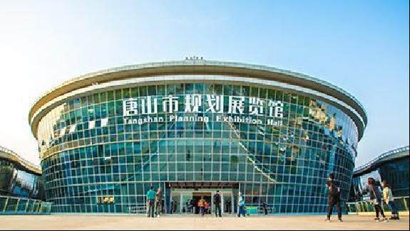 唐山市規劃展覽館