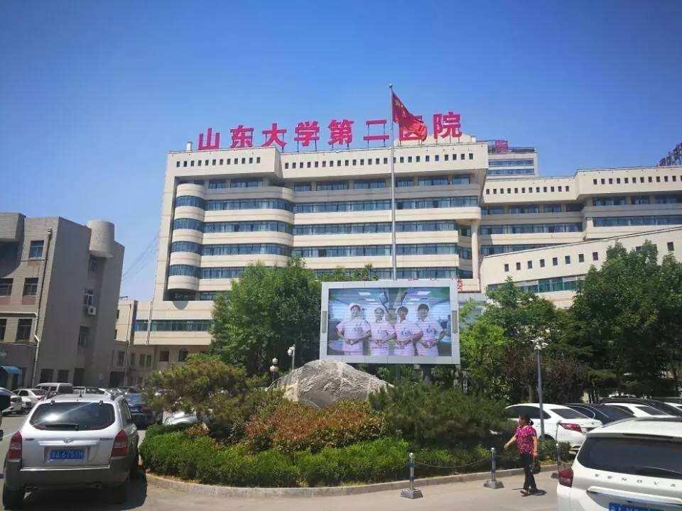山東大學第二醫院