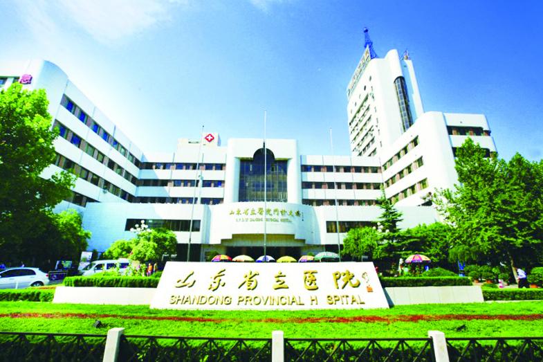 山東省立醫院