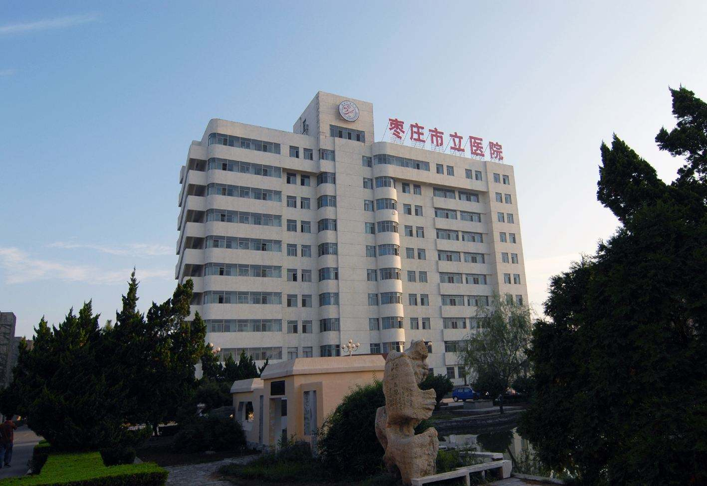 棗莊市立醫院