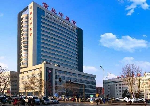 章丘中医院
