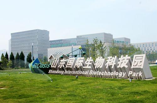 山東國際生物科技園