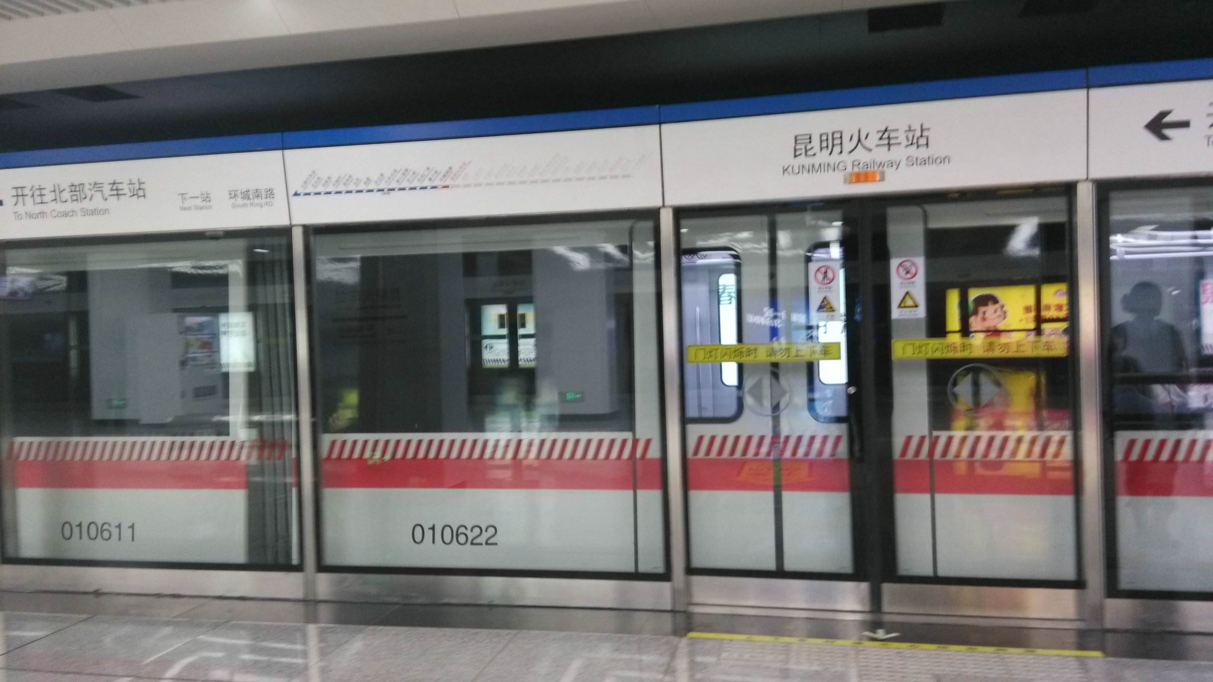 昆明地鐵6號線