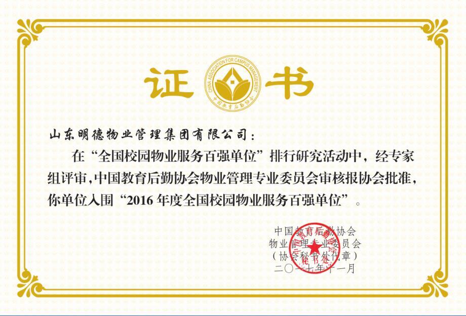 2017年校园百强证书
