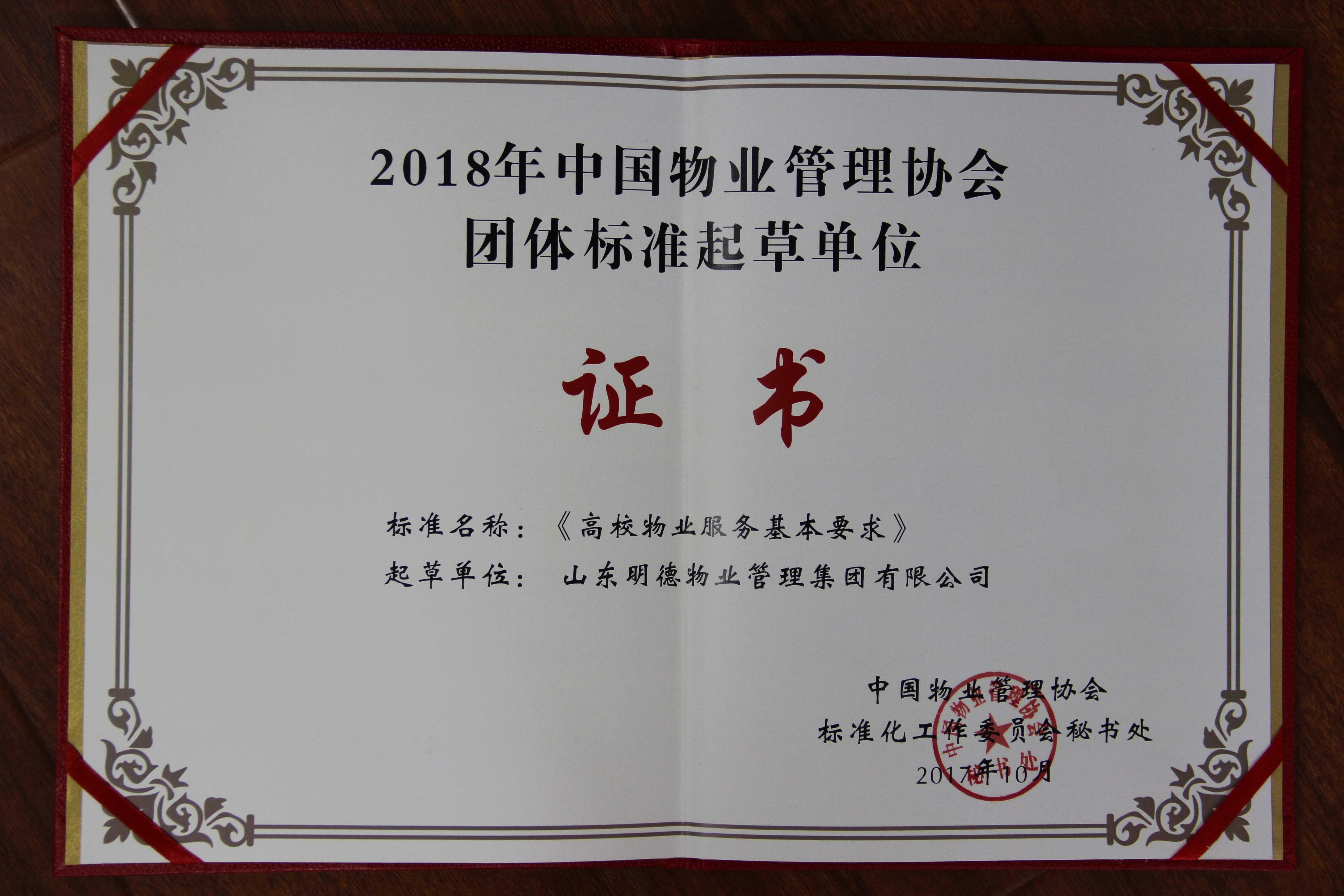 2018年中国物业管理协会团体标准起草单位