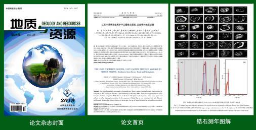 我馆张宜教授课题组首次取得本溪林家组2.39亿年时代研究新突破